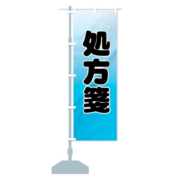 のぼり 処方箋 のぼり旗のデザインCの設置イメージ