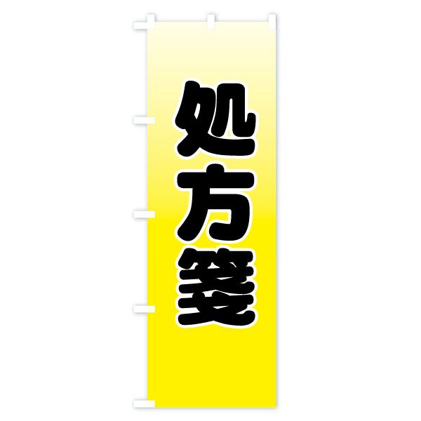 のぼり旗 処方箋のデザインAの全体イメージ