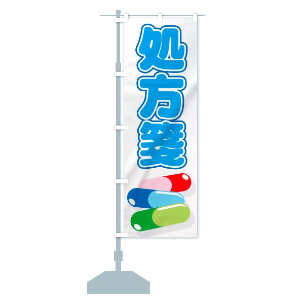 のぼり 処方箋 のぼり旗のデザインAの設置イメージ
