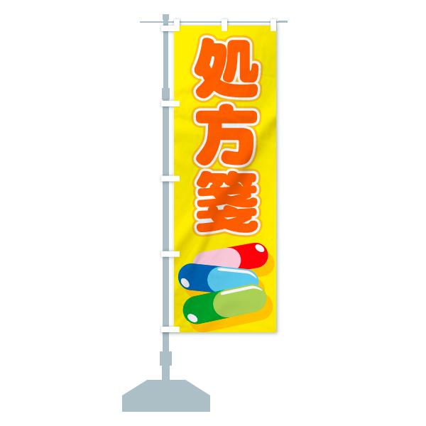 のぼり 処方箋 のぼり旗のデザインBの設置イメージ