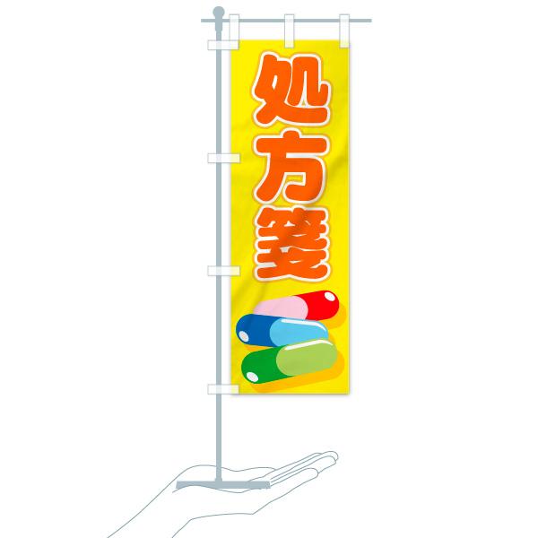 のぼり 処方箋 のぼり旗のデザインBのミニのぼりイメージ