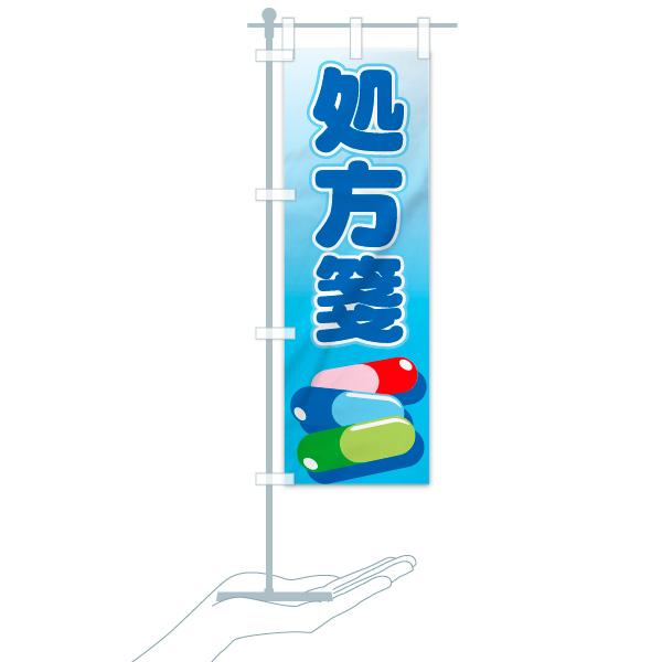 のぼり 処方箋 のぼり旗のデザインCのミニのぼりイメージ