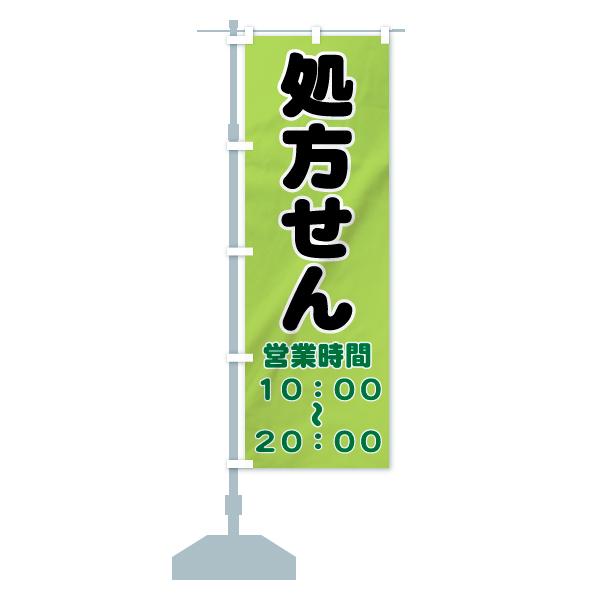 【値替無料】 のぼり旗 処方せん 営業時間 10:00〜20:00のデザインBの設置イメージ