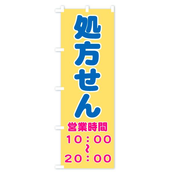 【値替無料】 のぼり旗 処方せん 営業時間 10:00〜20:00のデザインAの全体イメージ
