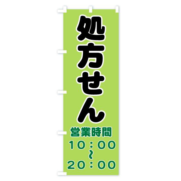 【値替無料】 のぼり旗 処方せん 営業時間 10:00〜20:00のデザインBの全体イメージ