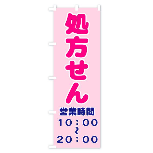 【値替無料】 のぼり旗 処方せん 営業時間 10:00〜20:00のデザインCの全体イメージ