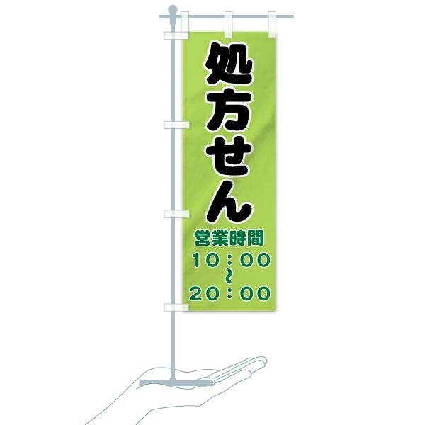 【値替無料】のぼり 処方せん のぼり旗のデザインBのミニのぼりイメージ