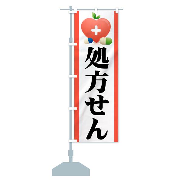 のぼり旗 処方せんのデザインAの設置イメージ