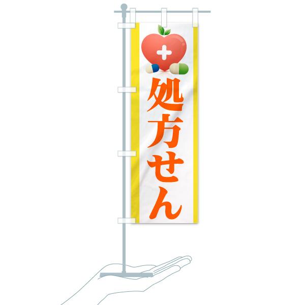のぼり旗 処方せんのデザインCのミニのぼりイメージ