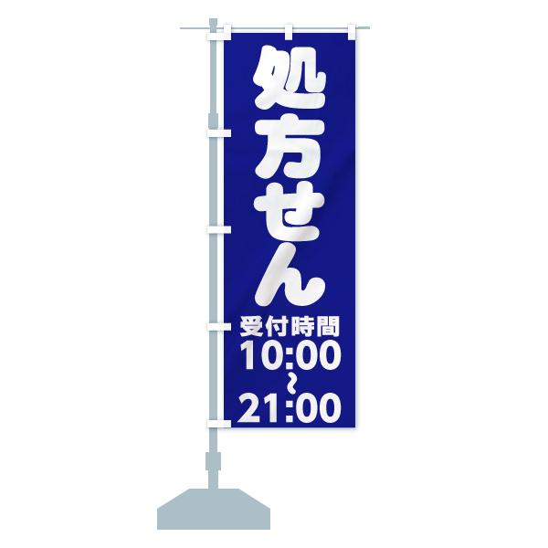 【値替無料】 のぼり旗 処方せん 受付時間 10:00〜21:00のデザインAの設置イメージ