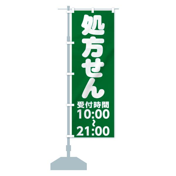 【値替無料】 のぼり旗 処方せん 受付時間 10:00〜21:00のデザインBの設置イメージ