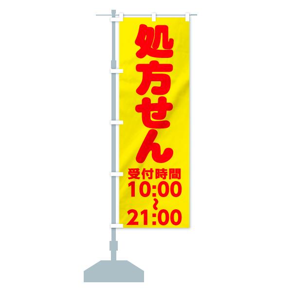 【値替無料】 のぼり旗 処方せん 受付時間 10:00〜21:00のデザインCの設置イメージ