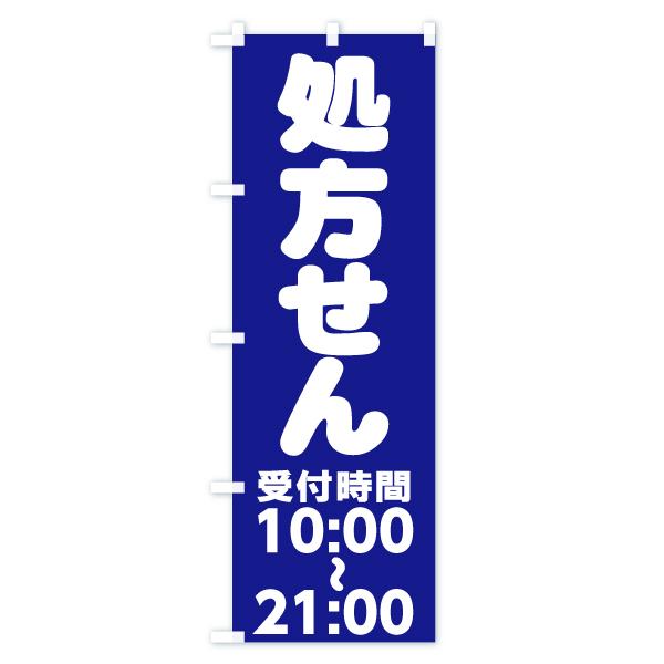 【値替無料】 のぼり旗 処方せん 受付時間 10:00〜21:00のデザインAの全体イメージ