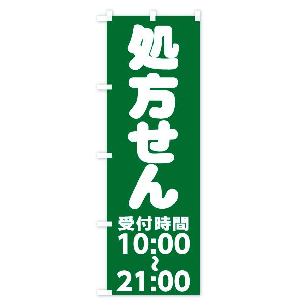 【値替無料】 のぼり旗 処方せん 受付時間 10:00〜21:00のデザインBの全体イメージ