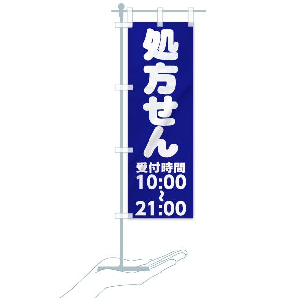 【値替無料】のぼり 処方せん のぼり旗のデザインAのミニのぼりイメージ