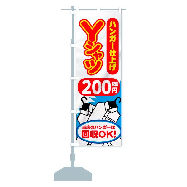 【値替無料】 のぼり旗 Yシャツハンガー 仕上げ 200円税別のデザインAの設置イメージ