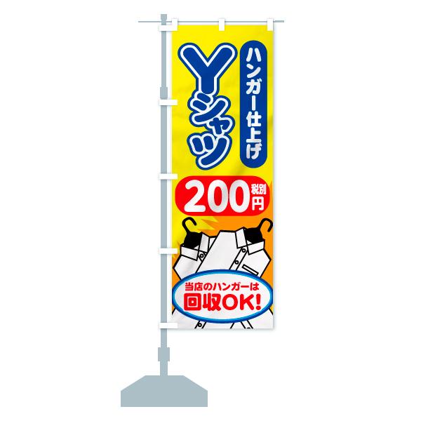 【値替無料】 のぼり旗 Yシャツハンガー 仕上げ 200円税別のデザインBの設置イメージ