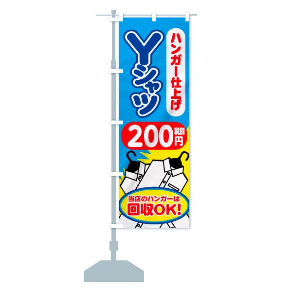 【値替無料】 のぼり旗 Yシャツハンガー 仕上げ 200円税別のデザインCの設置イメージ