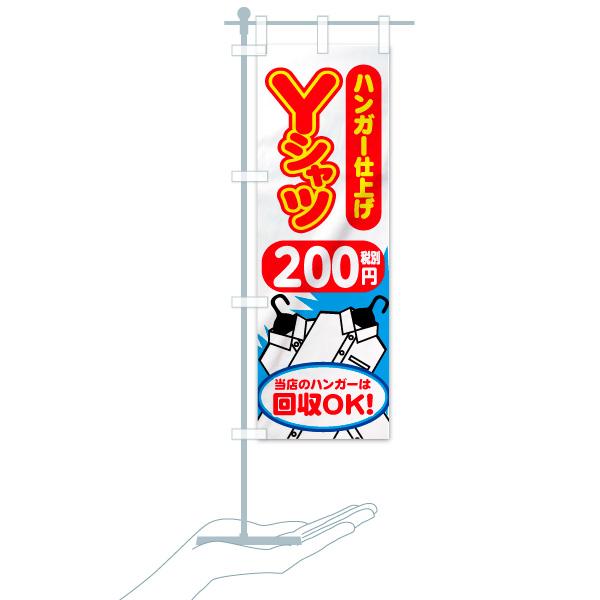 【値替無料】 のぼり旗 Yシャツハンガー 仕上げ 200円税別のデザインAのミニのぼりイメージ