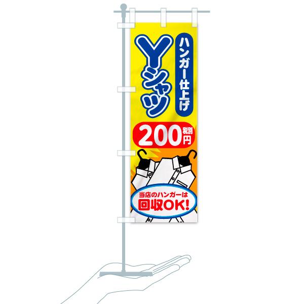 【値替無料】 のぼり旗 Yシャツハンガー 仕上げ 200円税別のデザインBのミニのぼりイメージ
