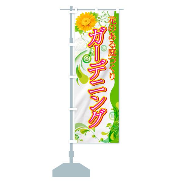 のぼり旗 ガーデニング 花のある庭つくりのデザインAの設置イメージ
