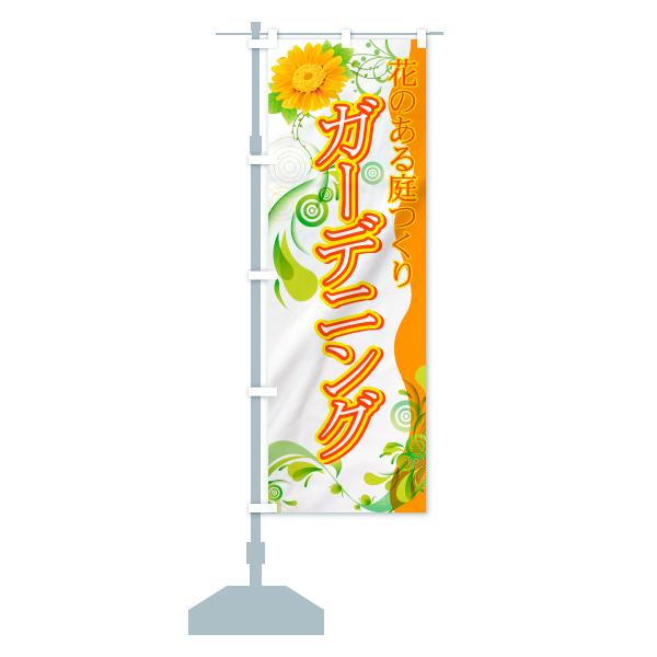のぼり旗 ガーデニング 花のある庭つくりのデザインBの設置イメージ