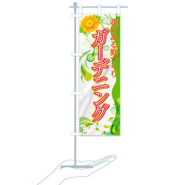 のぼり旗 ガーデニング 花のある庭つくりのデザインAのミニのぼりイメージ
