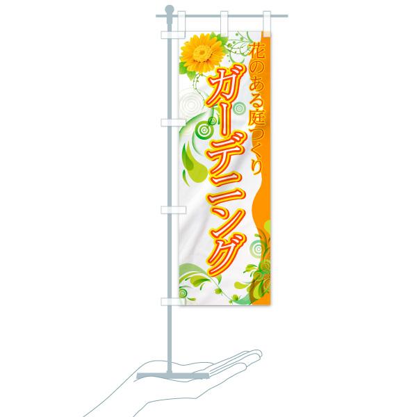 のぼり旗 ガーデニング 花のある庭つくりのデザインBのミニのぼりイメージ
