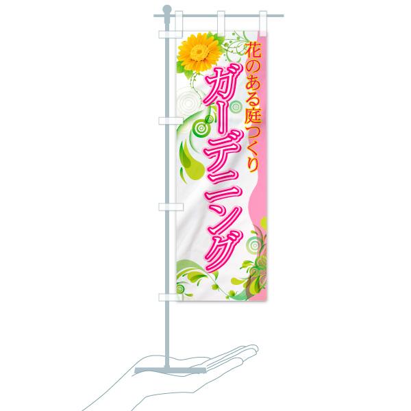 のぼり旗 ガーデニング 花のある庭つくりのデザインCのミニのぼりイメージ