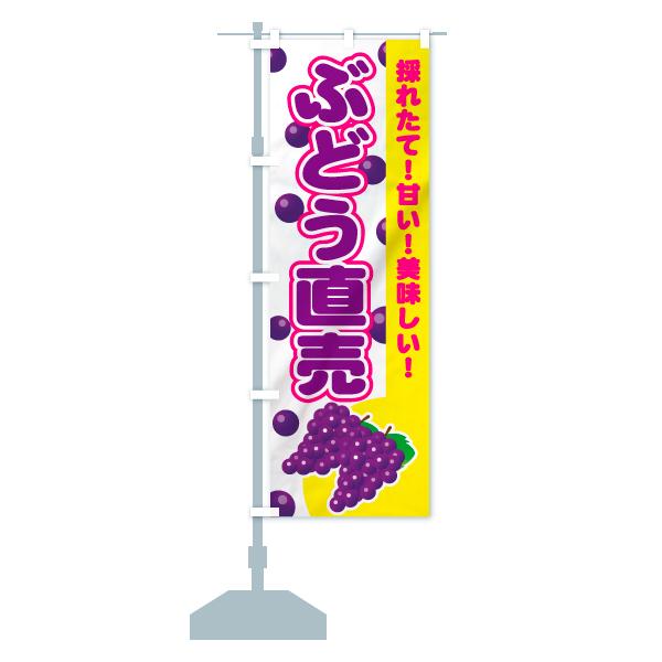 のぼり旗 ぶどう直売所 採れたて 甘い 美味しいのデザインBの設置イメージ