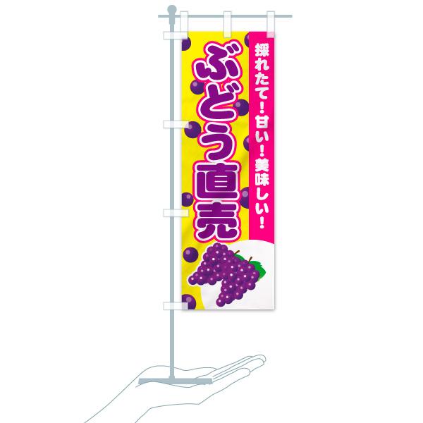 のぼり旗 ぶどう直売所 採れたて 甘い 美味しいのデザインCのミニのぼりイメージ
