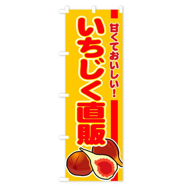 のぼり旗 いちじく直販 甘くておいしいのデザインBの全体イメージ