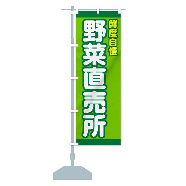 のぼり旗 野菜直売所 鮮度自慢のデザインAの設置イメージ