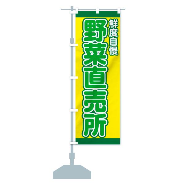 のぼり旗 野菜直売所 鮮度自慢のデザインBの設置イメージ