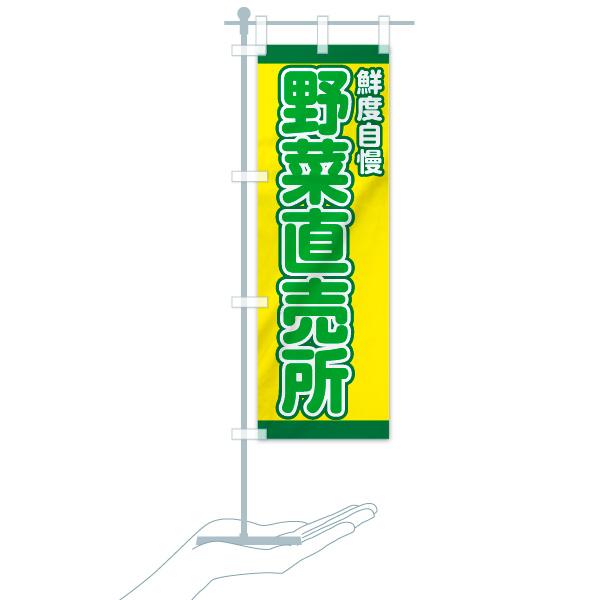のぼり旗 野菜直売所 鮮度自慢のデザインBのミニのぼりイメージ