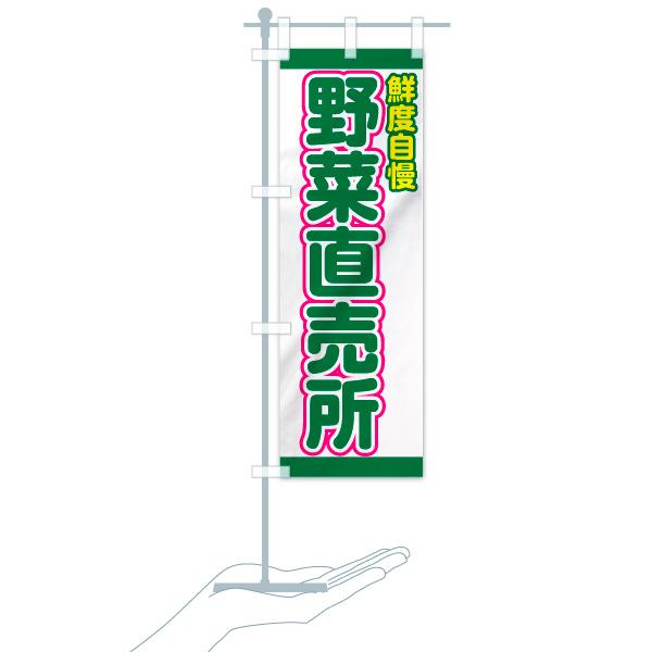 のぼり旗 野菜直売所 鮮度自慢のデザインCのミニのぼりイメージ