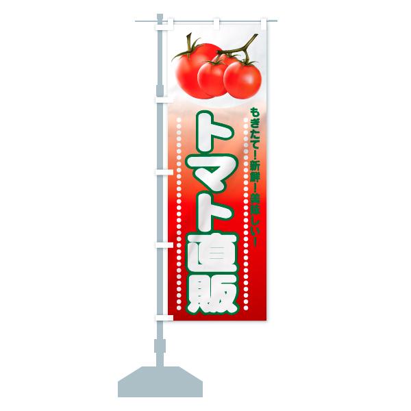 のぼり旗 トマト直販 もぎたて 新鮮 美味しいのデザインCの設置イメージ