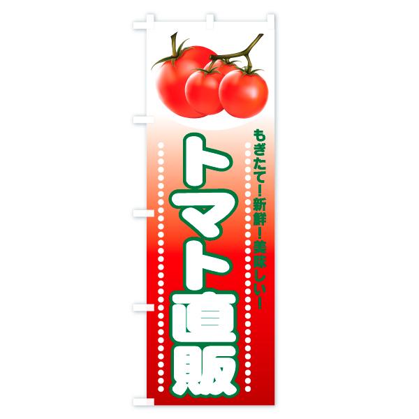 のぼり旗 トマト直販 もぎたて 新鮮 美味しいのデザインCの全体イメージ