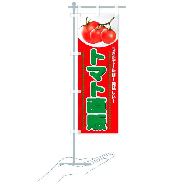 のぼり旗 トマト直販 もぎたて 新鮮 美味しいのデザインAのミニのぼりイメージ