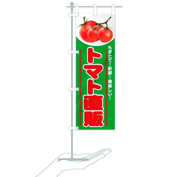 のぼり旗 トマト直販 もぎたて 新鮮 美味しいのデザインBのミニのぼりイメージ