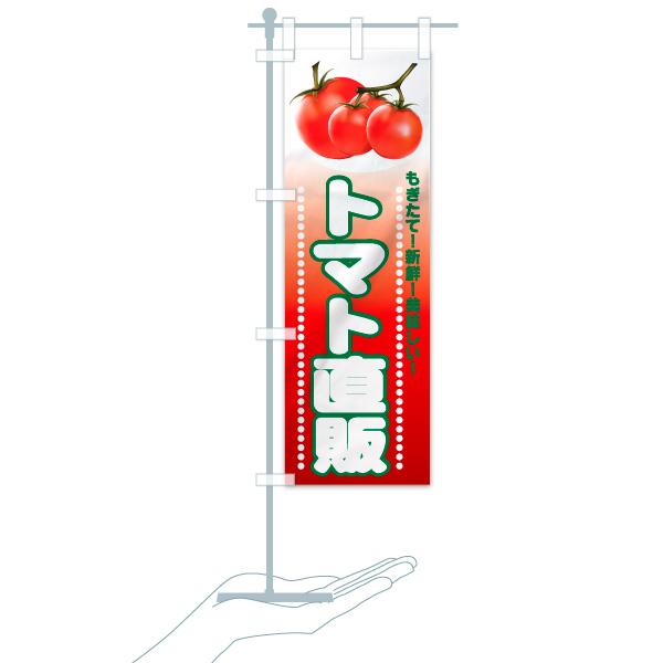 のぼり旗 トマト直販 もぎたて 新鮮 美味しいのデザインCのミニのぼりイメージ