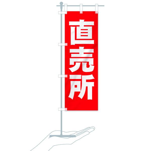 のぼり 直売所 のぼり旗のデザインAのミニのぼりイメージ