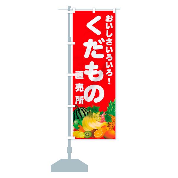 のぼり旗 くだもの直売所 おいしさいろいろのデザインAの設置イメージ