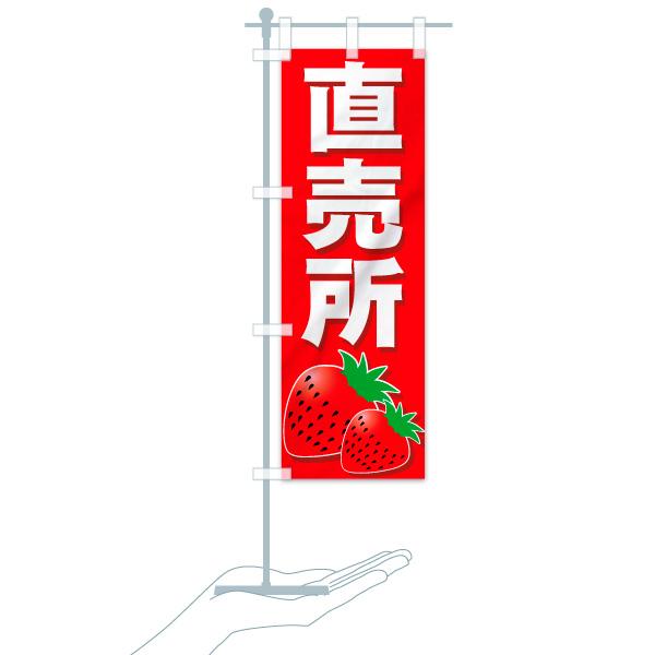 のぼり旗 いちご直売所のデザインAのミニのぼりイメージ