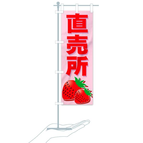 のぼり旗 いちご直売所のデザインBのミニのぼりイメージ