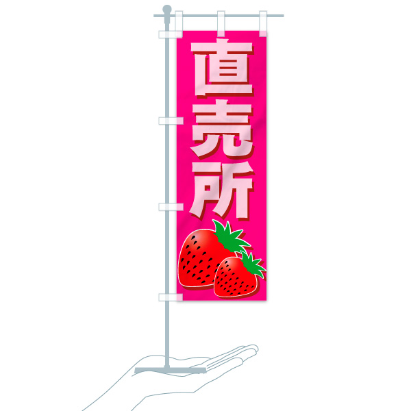のぼり旗 いちご直売所のデザインCのミニのぼりイメージ
