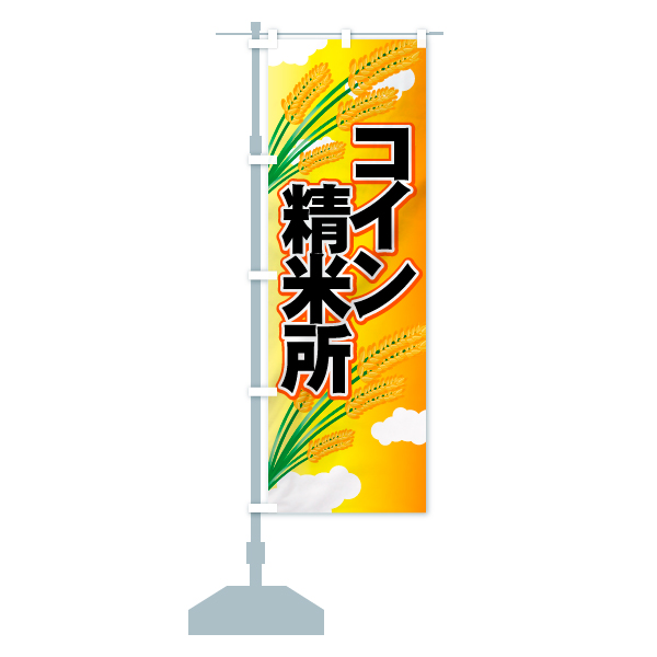 のぼり旗 コイン精米所のデザインAの設置イメージ