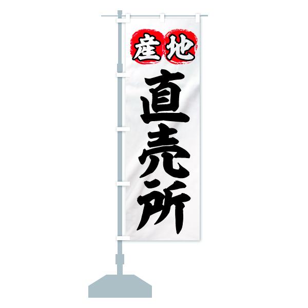 のぼり旗 産地直売所のデザインAの設置イメージ