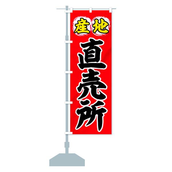 のぼり旗 産地直売所のデザインCの設置イメージ