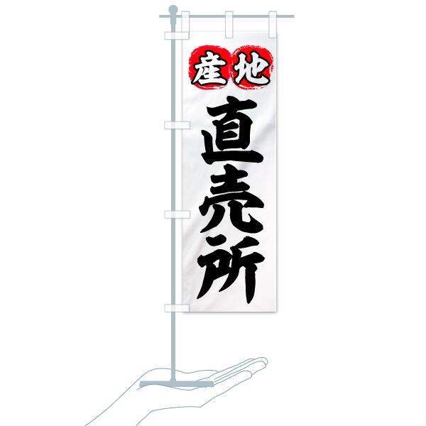 のぼり 産地直売所 のぼり旗のデザインAのミニのぼりイメージ